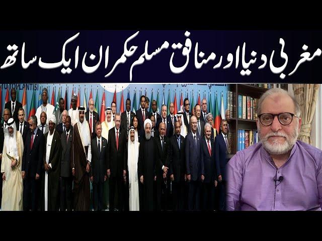 Western World and Muslim Rulers   Orya Maqbool Jan Latest Video