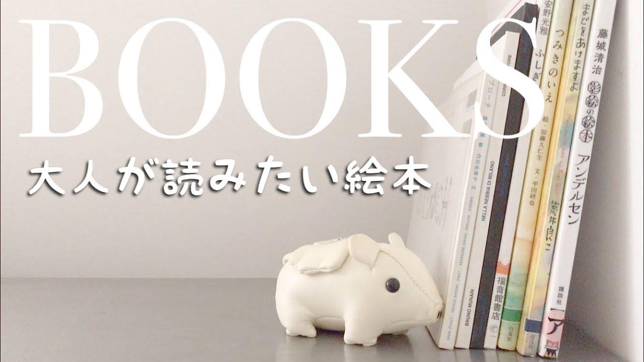 【本紹介】大人が読みたい絵本8冊/本のある生活#5