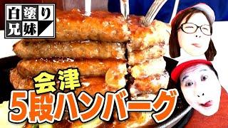 【大食い】1kgの壁!?「あかべこ」の5段ハンバーグに挑む!!