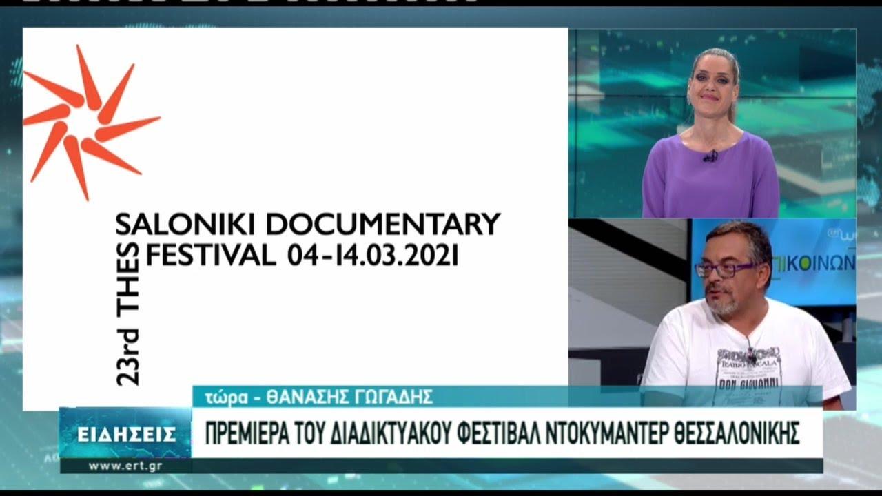 Από σήμερα σε εξέλιξη το 23ο Φεστιβάλ Ντοκιμαντέρ Θεσσαλονίκης   04/03/2021   ΕΡΤ