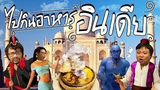 กินอาหารอินเดีย & เลบานอน โดยไม่ใช้ช้อน 🥄 !!