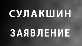 Сулакшин. Заявление