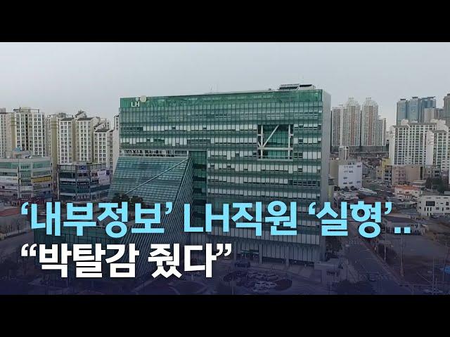 내부정보' LH직원 '실형'..