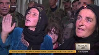 Военные РФ освободили 19 заложников из плена боевиков в Сирии