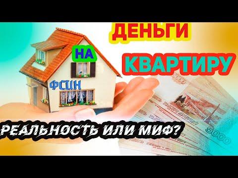 КАК ПОЛУЧИТЬ Единовременную социальную выплату для приобретения жилья сотрудникам ФСИН! выплата