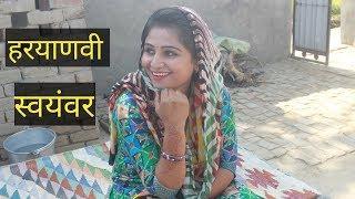 हरयाणवी  स्वयंवर / Sonia Chopra / Dhakad Haryanvi / राजस्थानी कोमेडी
