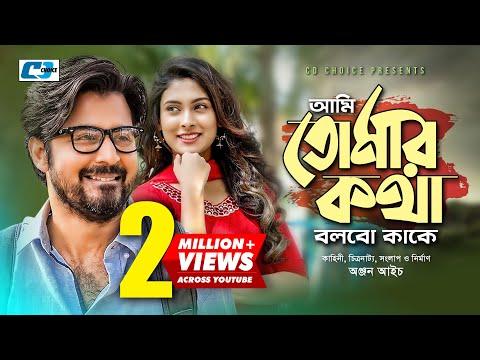 Ami Tomar Kotha Bolbo Kake | Afran Nisho | Mehazabien | Rimi Karim | Anjan Aich | Bangla Hits Natok