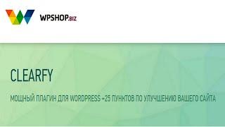 CLEARFY - Мощный Плагин Для WORDPRESS +25 Пунктов по Улучшению Вашего Сайта #ВидеоОЗаработке