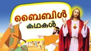 Bible Stories In Malayalam   Malayalam Stories For Kids   Bible Stories For Kids
