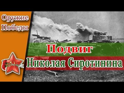 Подвиг Николая Сиротинина. Оружие Победы!