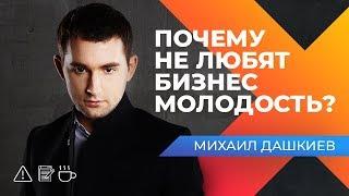 Михаил Дашкиев (Бизнес Молодость): Первый шаг. Важные качества человека