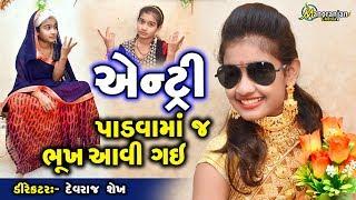 Antry Padvama J Bhukh Aavi Gai || Dhamli Doshi || Manoranjan Chotila