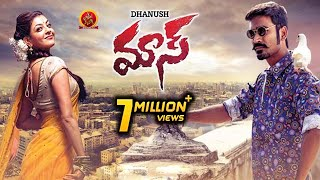 Maas (Maari) Telugu Full Movie | Latest Telugu Full Movies | Dhanush | Kajal Agarwal | Anirudh