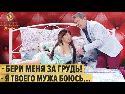 Эротическая сцена: дублер и порноактриса на съемках кино – Дизель Шоу 2020   ЮМОР ICTV