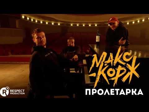 Макс Корж — Пролетарка (Remix by MAD?)