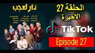 دار العجب 2 - الحلقة 27 و الأخيرة ( TIKTOK ) - Amine Boumediene