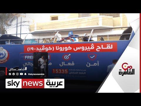 العرب اليوم - عربات تجوب مدن ومحافظات مصر لتوسيع دائرة على التطعيم