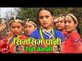 Sim Sim Pani Nepali Dohori Song