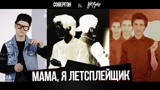 Совергон ft. Stil Ryder - Мама, я летсплейщик [Клип]