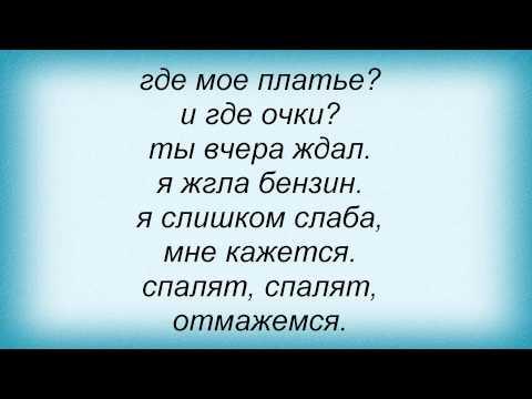 Фонякова счастье текст