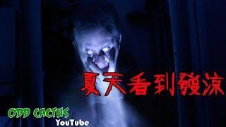 仙人掌恐怖靈異影片匯集大全 Ep 1
