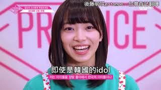 [中字]《PRODUCE48》挑戰!EyeContact:後藤萌咲