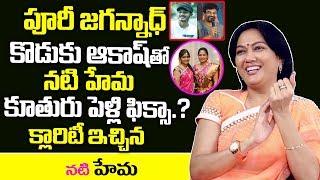 హేమ కూతురుతో పూరి కొడుకు పెళ్లి? | Akash Puri Marriage with Actress Hema Daughter? | Puri Jagannadh