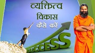 व्यक्तित्व विकास (Personality Development) कैसे करें ? | Swami Ramdev