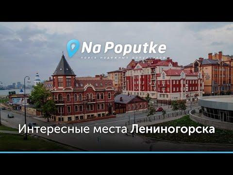 Достопримечательности Лениногорска. Попутчики из Казани в Лениногорск.