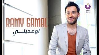 تحميل اغاني Ramy Gamal - Ew'ediny | رامي جمال - إوعديني MP3