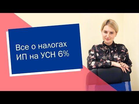 Все о налогах ИП на УСН 6% (ИП/РФ)