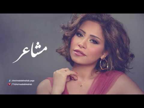 اغنية شرين عبد الوهاب مشاعر