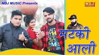 New Song 2016  Haryanvi  Matki Aali  मटकी आली  Raju Punjabi  Sonu Garanpuria  NDJ Music