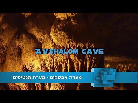 צאו לסיור במערת אבשלום - מערת נטיפים מדהימה!