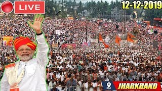 BJP LIVE : PM Modi Addresses Public Meeting in Dhanbad, Jharkhand | 2019 Election Campaign
