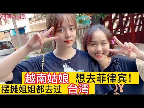 第四十一集,越南小姐姐想去菲律賓賺錢,地攤姑娘都去過臺灣工作,電商老板吃越南粉!好吃嗎?