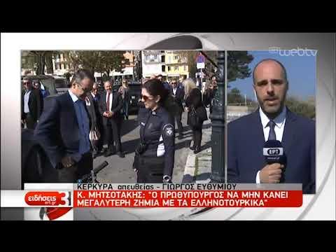 Κέρκυρα : Σκληρή επίθεση του Κ. Μητσοτάκη στην κυβέρνηση | 23/3/2019 | ΕΡΤ