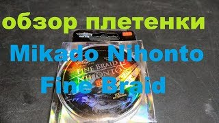 Плетенка mikado nihonto fine braid 100m 010ммск