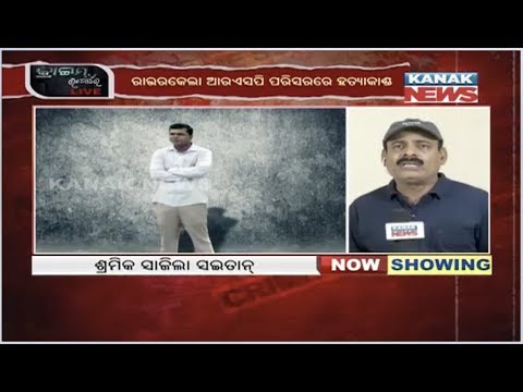 Crime Reporter: Engineer Beaten To Death By Labourer At RSP Premises