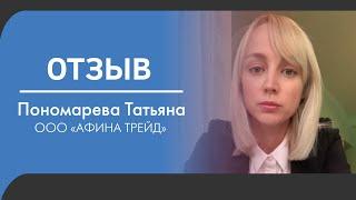 Пономарева Татьяна, ООО «АФИНА ТРЕЙД»