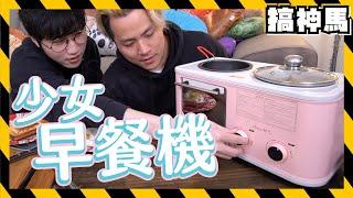 【全自動】多功能!少女早餐機!IQ180專用