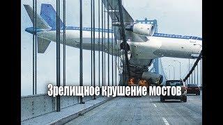 Зрелищное крушение мостов