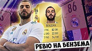 FIFA 18 РЕВЮ НА КАРИМ БЕНЗЕМА