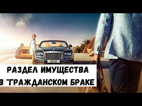 Раздел имущества в гражданском браке (сожительстве)/ Семейный юрист Москва