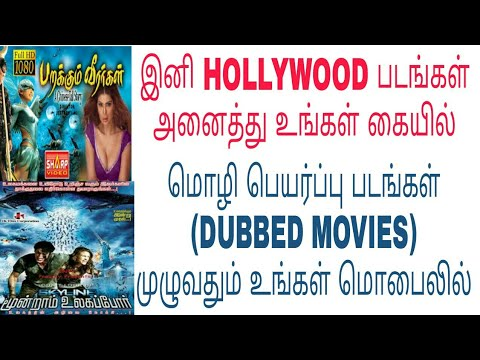 Tamil dubbed movies download in easily method download tamil dubbed movie in tamil tamil all in all