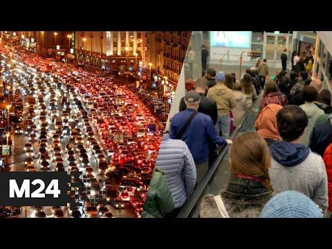 9-бальные пробки, рост цен на продукты, нарушение антиковидных правил - Новости Москва 24