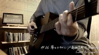 夢はひそかに(シンデレラ)/ 高畑充希&城田優(ギター弾き語り)