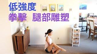 20分鐘:輕鬆拳擊健身 + 皮拉提斯腿部線條雕塑 by Grace Life