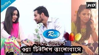 Ora Tulip Valobashe   ওরা টিউলিপ ভালোবাসে   Shojol   Momo   Bangla Telefilm   Rtv
