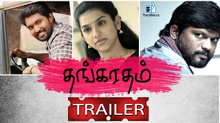 Trailer of Thanga Radham (2017)